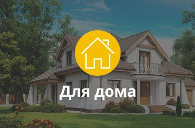 dlya-doma