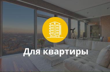 dlya-kvartiru